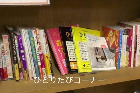 ひとりの楽しみをグッと充実させてくれる本棚!