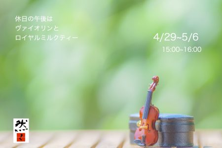 GWの午後はバイオリン演奏を聴きながらロイヤルミルクティー!